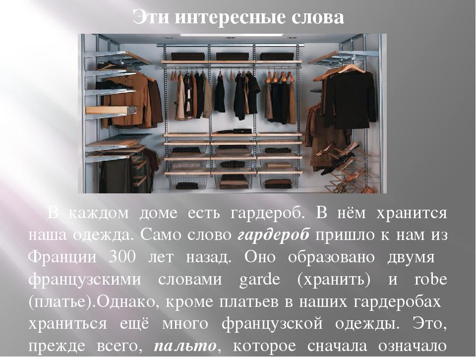 Эти интересные слова В каждом доме есть гардероб. В нём хранится наша одежда....