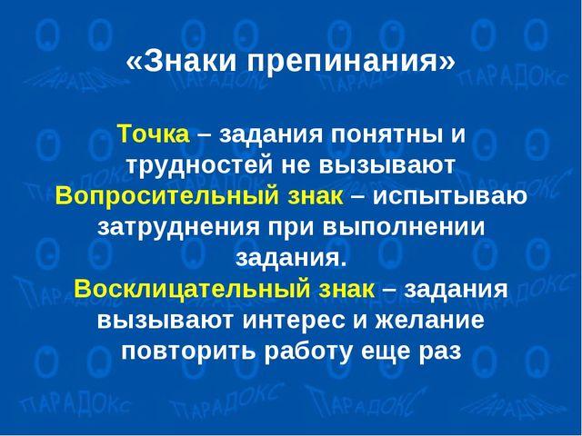 «Знаки препинания» Точка – задания понятны и трудностей не вызывают Вопросит...