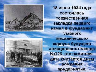18 июля 1934 года состоялась торжественная закладка первого камня в фундамен