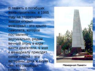 В память о погибших авиастроителях в 1985 году на территории завода открыт м