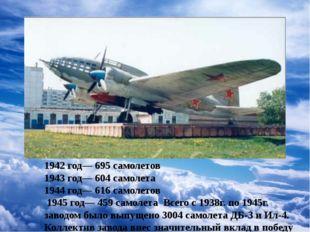 1942 год— 695 самолетов 1943 год— 604 самолета 1944 год— 616 самолетов 1945