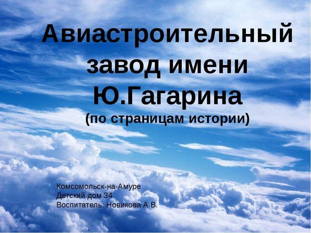 Авиастроительный завод имени Ю.Гагарина (по страницам истории) Комсомольск-н...