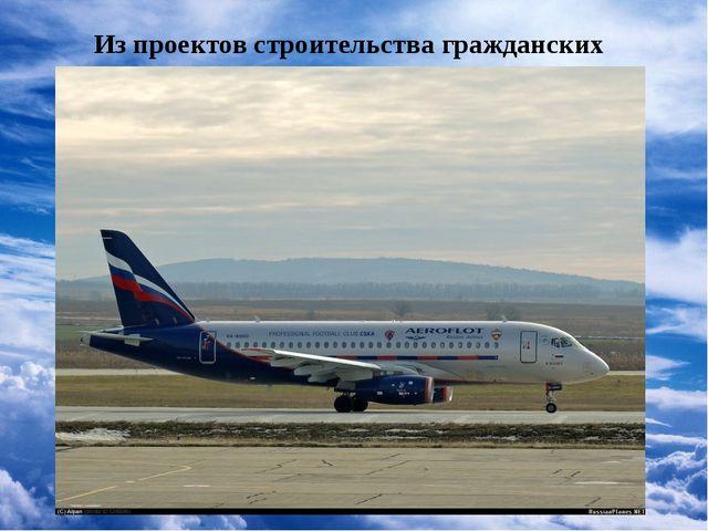 Из проектов строительства гражданских самолётов, наибольшую известность полу...