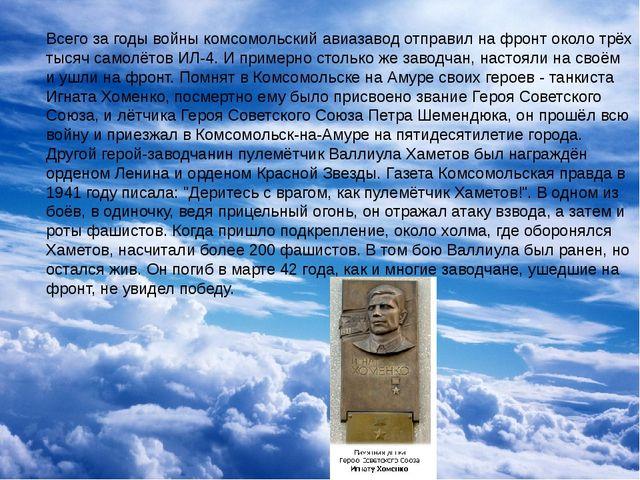 Всего за годы войны комсомольский авиазавод отправил на фронт около трёх тыс...