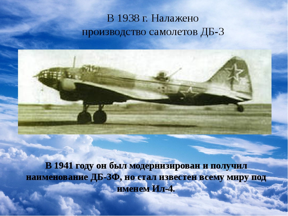 В 1938 г. Налажено производство самолетов ДБ-3 В 1941 году он был модернизир...