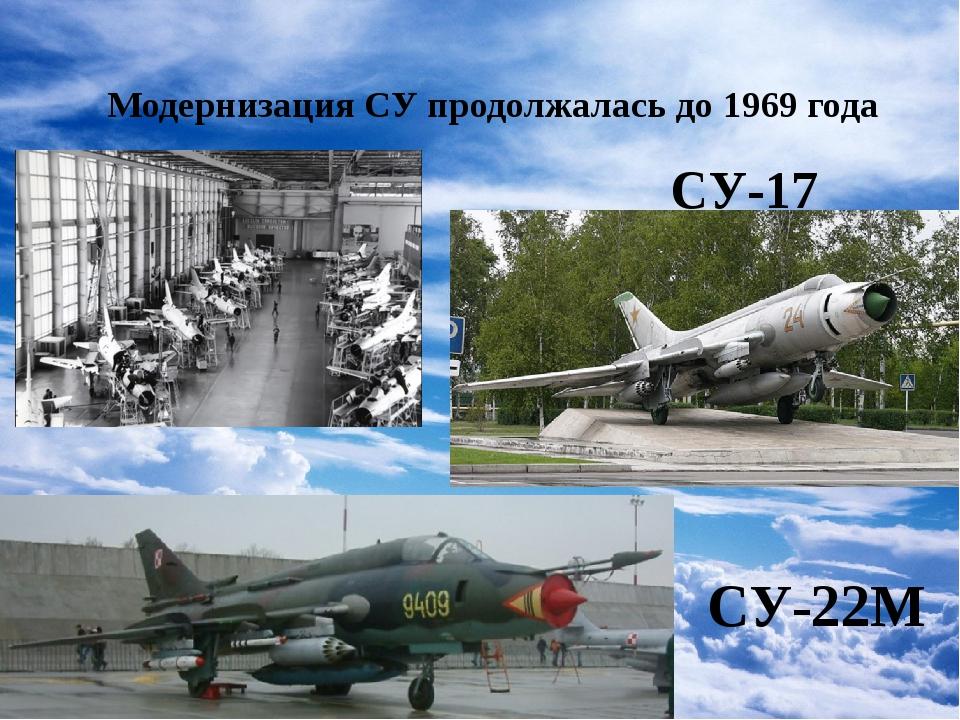 Модернизация СУ продолжалась до 1969 года СУ-17 СУ-22М