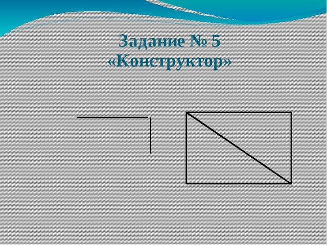 Задание № 5 «Конструктор»