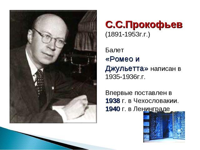 С.С.Прокофьев (1891-1953г.г.) Балет «Ромео и Джульетта» написан в 1935-1936г....