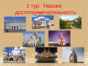 1 тур: Назови достопримечательность