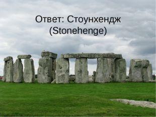 Ответ: Стоунхендж (Stonehenge)