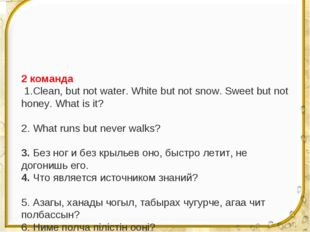 2 команда 1.Clean, but not water. White but not snow. Sweet but not honey. W