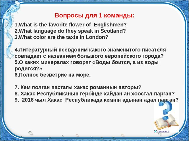 Вопросы для 1 команды: What is the favorite flower of Englishmen? What langu...