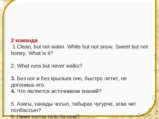 2 команда 1.Clean, but not water. White but not snow. Sweet but not honey. W...