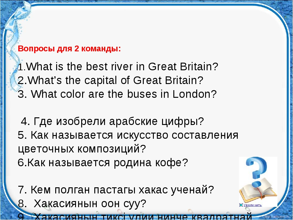 Вопросыдля2 команды: 1.What is the best river in Great Britain? 2.What's t...