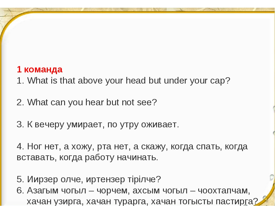 1 команда 1. What is that above your head but under your cap? 2. What can you...