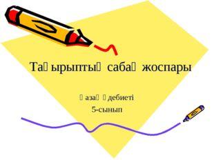 Тақырыптық сабақ жоспары Қазақ әдебиеті 5-сынып