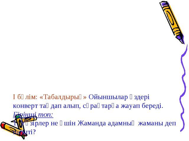 І бөлім: «Табалдырық» Ойыншылар өздері конверт таңдап алып, сұрақтарға жауап...