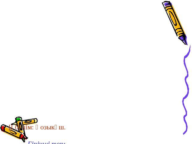 ІІ бөлім: Қозыкөш. Бірінші топ: 1. Барсакелместегі «інжілі қой» ертегіде қал...