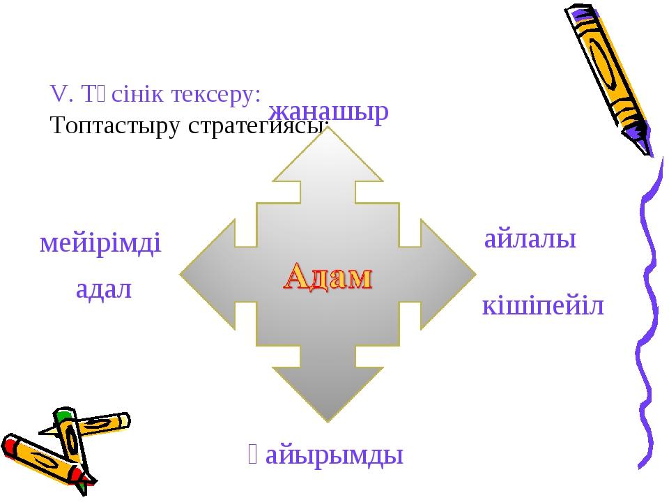 V. Түсінік тексеру: Топтастыру стратегиясы: жанашыр адал қайырымды мейірімді...
