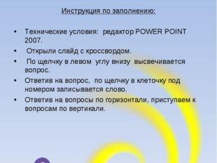 Инструкция по заполнению: Технические условия: редактор POWER POINT 2007. Отк