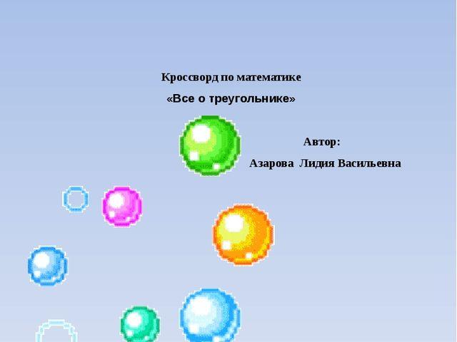 МБОУ Михейковская СОШ Кроссворд по математике «Все о треугольнике» Автор: Аза...