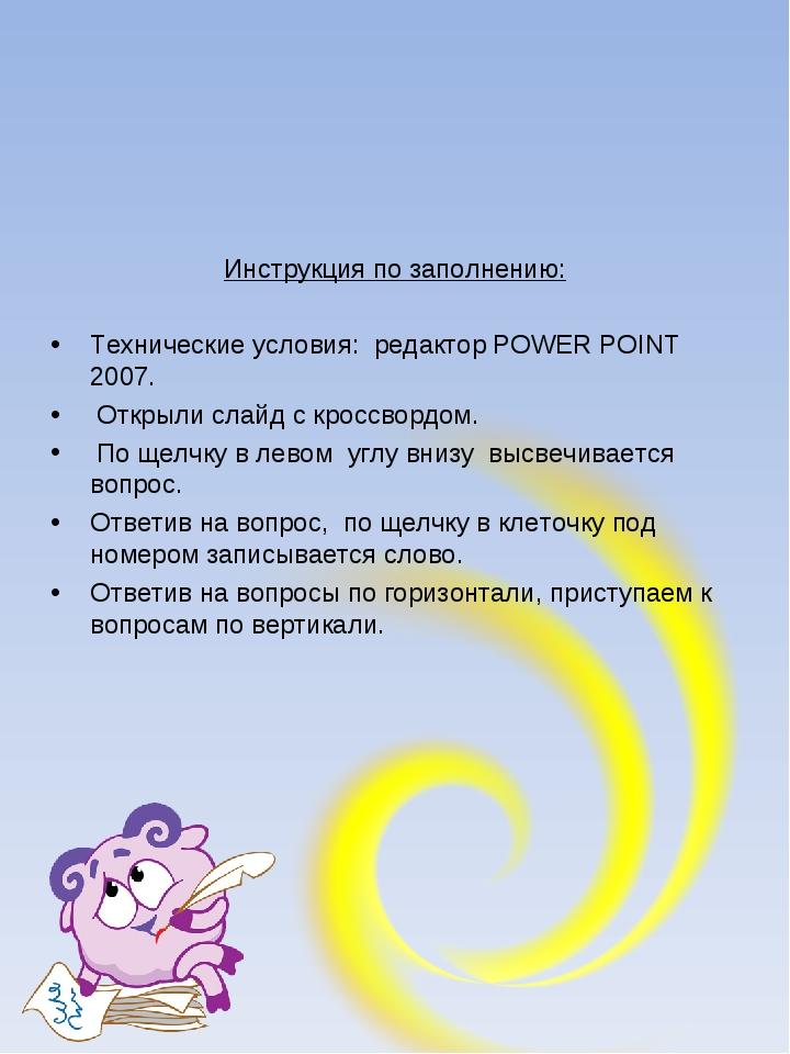Инструкция по заполнению: Технические условия: редактор POWER POINT 2007. Отк...