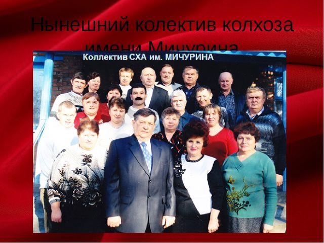 Нынешний колектив колхоза имени Мичурина