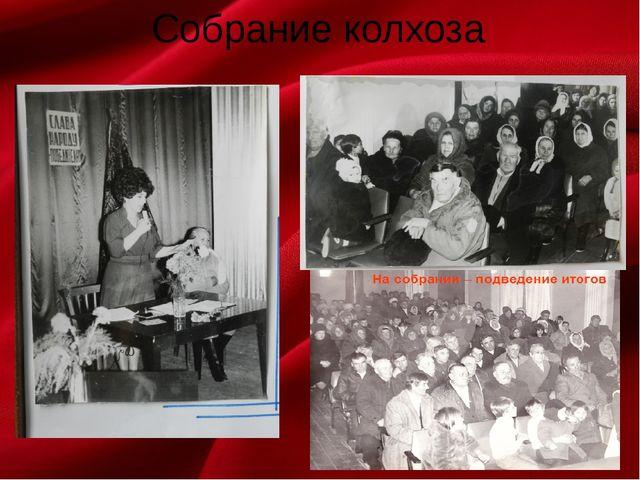 Собрание колхоза