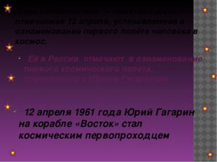 Её в России отмечают в ознаменование первого космического полета, совершенно