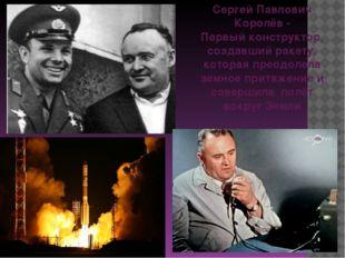 Сергей Павлович Королёв - Первый конструктор, создавший ракету, которая преод