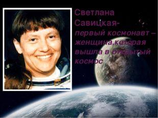 Светлана Савицкая- первый космонавт –женщина,которая вышла в открытый космос