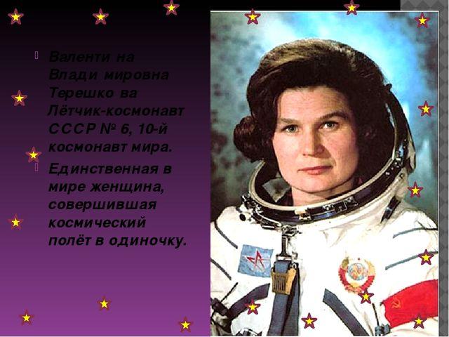 Валенти́на Влади́мировна Терешко́ва Лётчик-космонавт СССР № 6, 10-й космонавт...