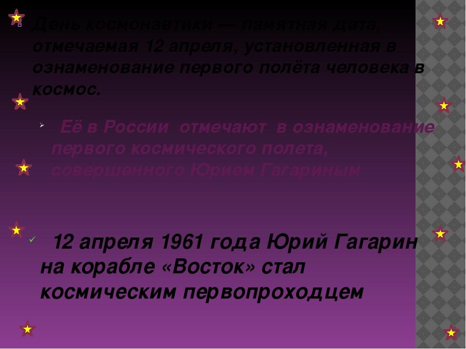 Её в России отмечают в ознаменование первого космического полета, совершенно...