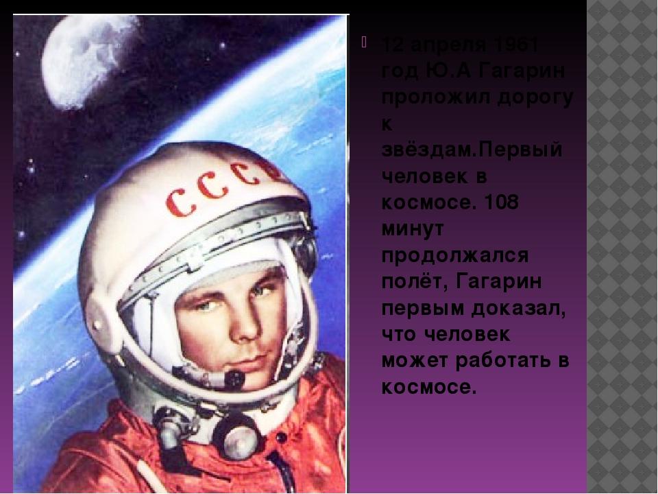 12 апреля 1961 год Ю.А Гагарин проложил дорогу к звёздам.Первый человек в кос...