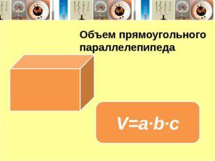 Объем прямоугольного параллелепипеда V=a·b·c