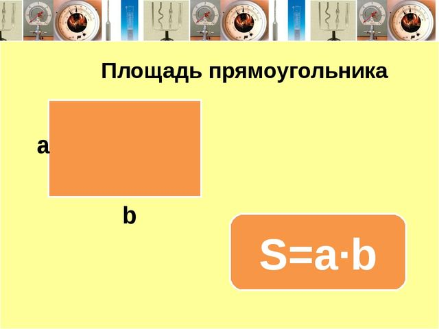 Площадь прямоугольника а b S=a·b