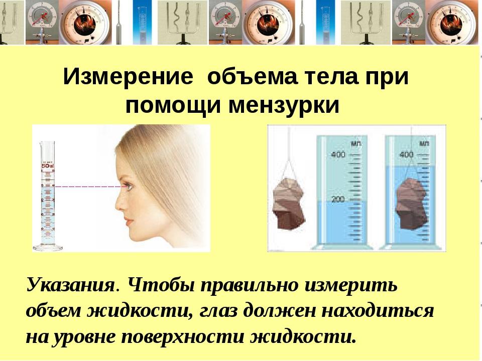 Измерение объема тела при помощи мензурки Указания.Чтобы правильно измерить...
