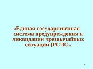 * «Единая государственная система предупреждения и ликвидации чрезвычайных си