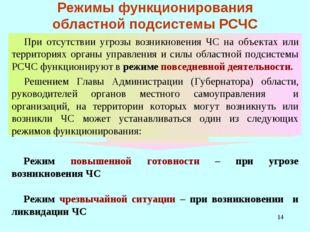 * Режимы функционирования областной подсистемы РСЧС При отсутствии угрозы воз