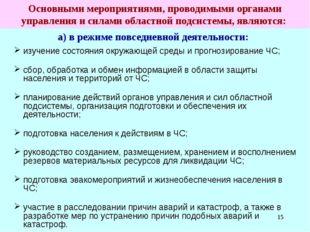 * Основными мероприятиями, проводимыми органами управления и силами областной