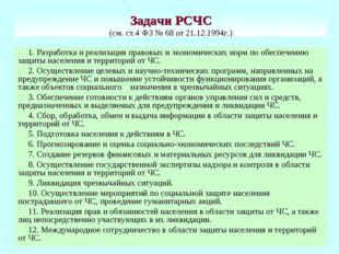 * Задачи РСЧС (см. ст.4 ФЗ № 68 от 21.12.1994г.) 1. Разработка и реализация п