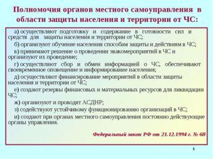 * Полномочия органов местного самоуправления в области защиты населения и тер
