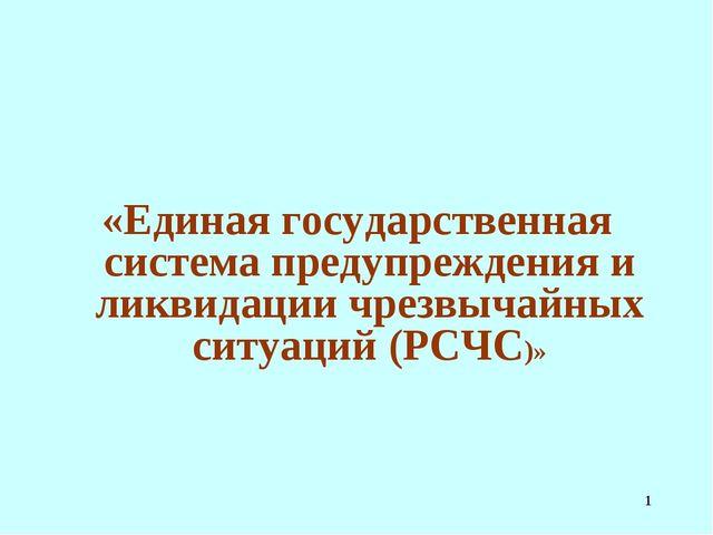 * «Единая государственная система предупреждения и ликвидации чрезвычайных си...