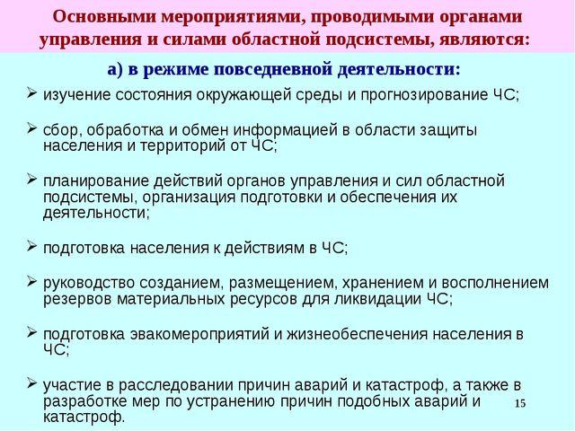 * Основными мероприятиями, проводимыми органами управления и силами областной...