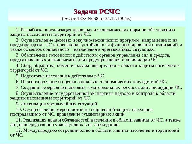 * Задачи РСЧС (см. ст.4 ФЗ № 68 от 21.12.1994г.) 1. Разработка и реализация п...