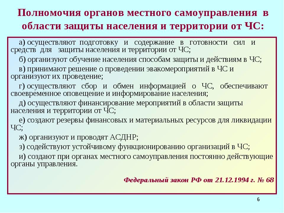 * Полномочия органов местного самоуправления в области защиты населения и тер...