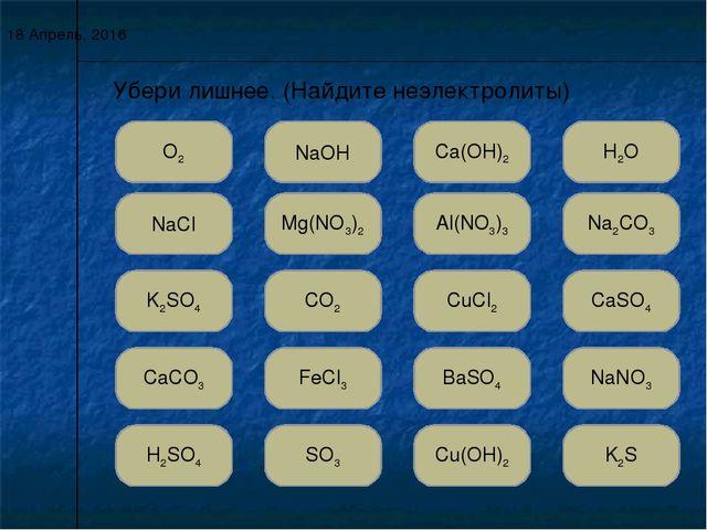 Ошибка * Убери лишнее. (Найдите неэлектролиты) О2 NaOH Ошибка NaCl Ошибка K2S...