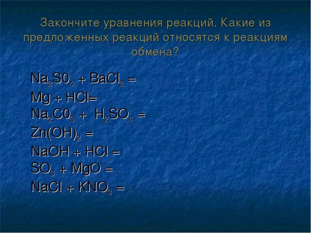 Закончите уравнения реакций. Какие из предложенных реакций относятся к реакци...