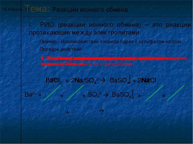 * Тема: Реакции ионного обмена. I. РИО (реакции ионного обмена) – это реакции...
