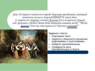 День 14 марта считался в народе большим праздником, который отмечали весело и